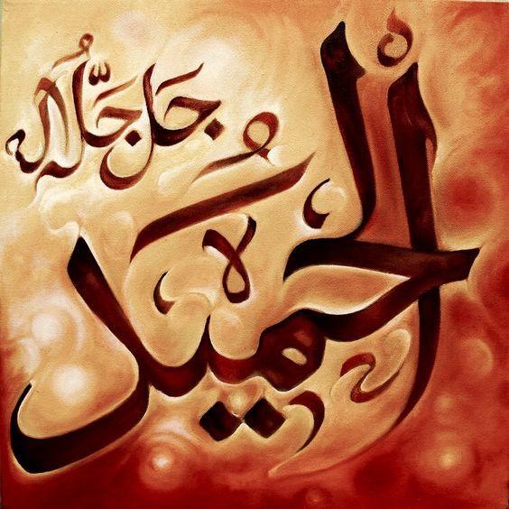 لكل امرأة تشتكي من كره الزوج لها الحل سريع وقوي Islamic Quotes Calligraphy Women