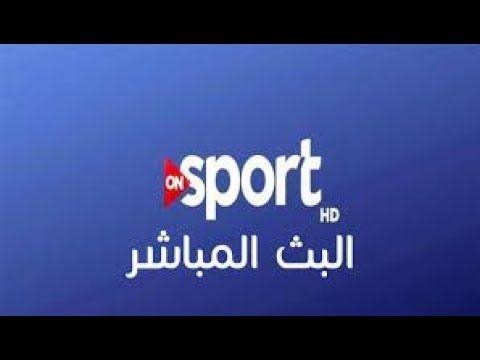 تردد قنوات On Sport