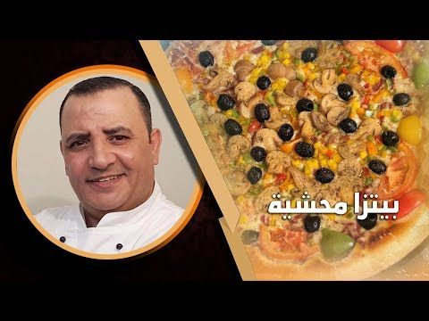 البيتزا المحشية مع شام الاصيل Youtube Arabic Food Food Pepperoni Pizza