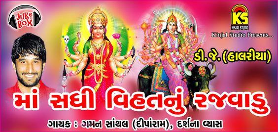 Halariya King Gaman Santhal || Ma Sadhi Vihatnu Rajvadu || Full Audio Ju...