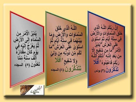 تذكرون تتذكرون إذا كان الحدث أطول تأتي تتذكرون وإذا كان أقل يقتطع من الفعل أو إذا كانت في مقام الإيجاز يوجز وفي مقام التفصيل يفصل Book Cover Quran Mind Map