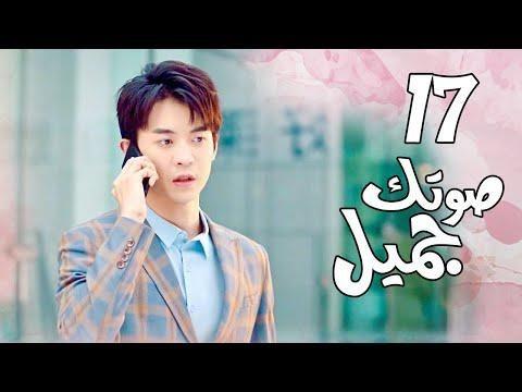 الحلقة 17 من المسلسل الرومانسي صوتك جميل