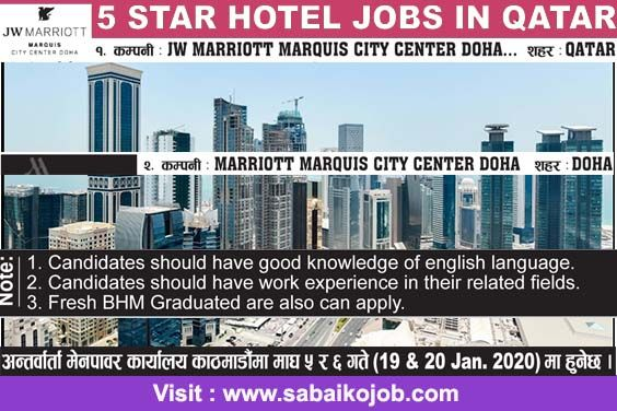 Salary 46 815 37 450 Company Jw Marriott Marquis City Center Doha Qatar Post No Of Vacancy Salary Qr Salary Npr Waiter Male 4 Fe Qatar Marriott Hotel Jobs
