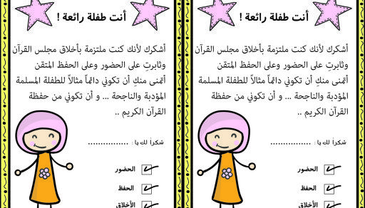Pin By Cutestar On كتابا Talking Quotes Words Islamic Quotes Wallpaper