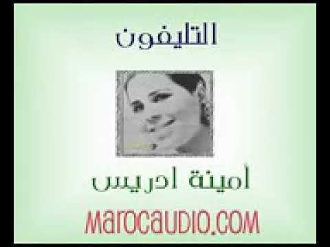 أغنية التليفون للمطربة المغربية القديمة أمينة إدريس الشاطر اللى يعرف رقم Youtube Movie Posters Places To Visit