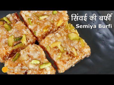 स वईय क बर फ ब न म व कन ड स ड म ल क क Semiya Burfi Vermicelli Barfi Sewai Ki Mithai Youtub In 2020 Burfi Recipe Indian Desserts Indian Snack Recipes