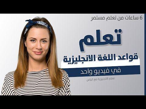 تعلم قواعد اللغة الانجليزية من الصفر في فيديو واحد English Language Learning Grammar Learn To English Learn Arabic Language