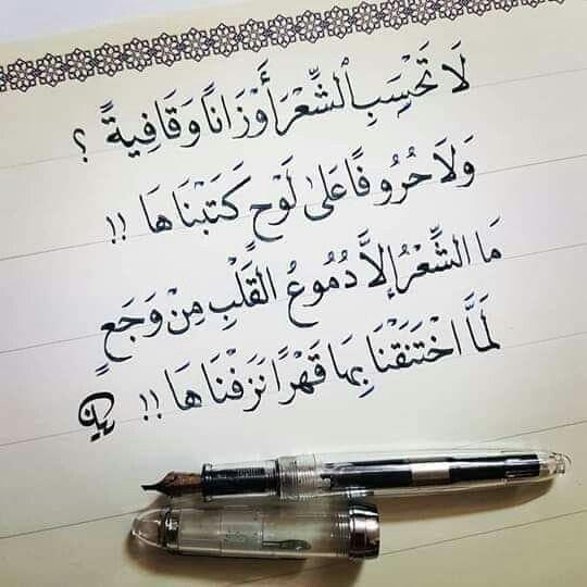 ما الشعر إلا دموع القلب من وجع Determination Quotes Inspiration Writing Quotes Aesthetic Words