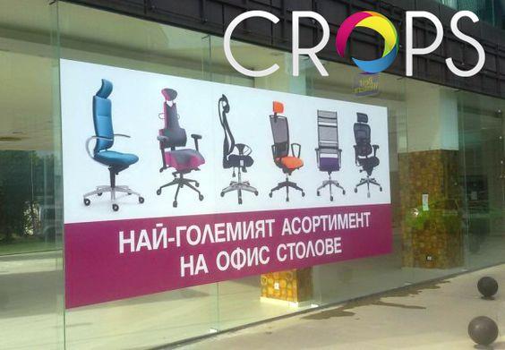 рекламно фолио за витрини www.crops.bg