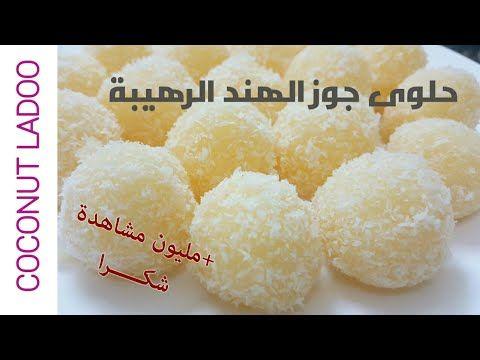 حلويات جوز الهند ب 3 مكونات فقط طريقة سهلة بدون فرن حلويات العيد Youtube Coconut Macaroons Arabic Sweets Cake Desserts