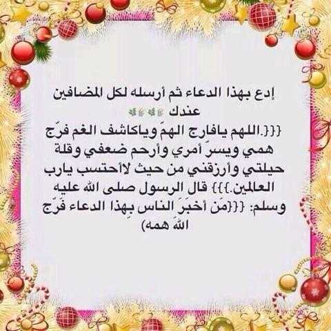 دعاء لتفريج الهم وزوال الغم وحكم إرساله ونشره Islamqa Info Blog Islam Blog Posts