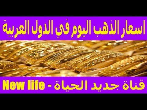 سعر الذهب فى مصر اسعارالذهب فى الدول العربية اليوم الثلاثاء 30 6 2020 Food