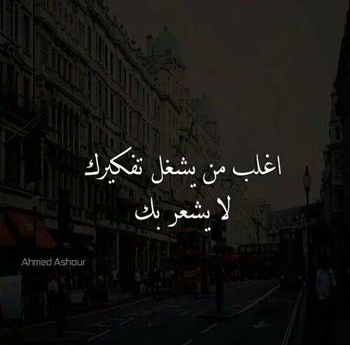 حكم أقوال خلفيات رمزيات أغلب من يشغل تفكيرك لا يشعر بك Funny Arabic Quotes Language Quotes Arabic Quotes