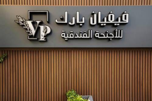 فيفيان بارك للأجنحة الفندقية فنادق السعودية شقق فندقية السعودية Novelty Sign Home Decor Decor
