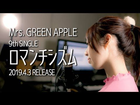 ミセス グリーン アップル ロマンチシズム 歌詞
