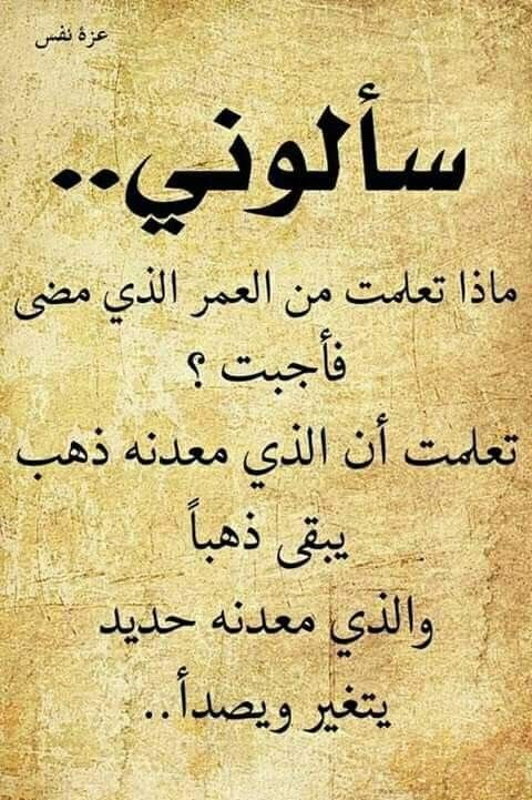 Pin By Adam On Islam Quotes Words Arabic Quotes