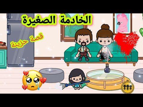 الخادمة الصغيرة قصة حزينة فيلم كامل توكا بوكا Toca Life World Youtube Character Family Guy Fictional Characters