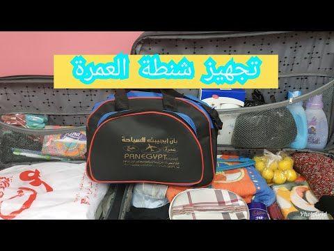 تجهيز شنطة السفر للعمرة Youtube Bags Luggage Backpacks