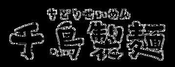 8141e2_540ad84b7e4544a4bc0156573f3c19cf.png_srz_358_139_85_22_0.50_1.20_0.00_png_srz (358×139)