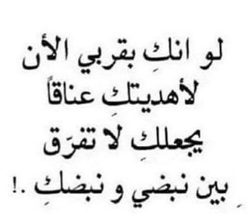 Pin By Bashayr On صور خلفيه Quotes For Book Lovers Words Quotes Romantic Quotes