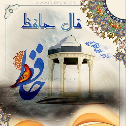 فال حافظ از دیوان حافظ Hafez Horoscope