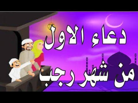 دعاء اول شهر رجب من دعا به استجاب الله دعاءه وقضى حوائجه واعطاه كتابه بيمينه Youtube Islam Joy Family Guy