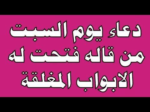 دعاء يوم السبت دعاء مستجاب من قاله فتحت له الابواب المغلقة باذن الله Islam Language English Language