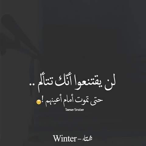 صور حزينه صور حزينة جدا مع عبارات للفيسبوك والواتس Words Quotes Quotes Arabic Quotes