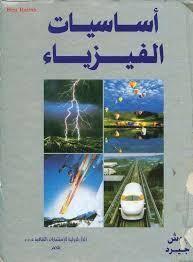 كتاب اساسيات الفيزياء لبوش المترجم للعربية كامل بدون تقسيم Pdf Math Books Physics Books Pdf Books Reading