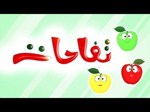أغنية تفاحات تعليم العد للأطفال قناة كيوي Kiwi Tv Youtube Mario Characters Yoshi Character