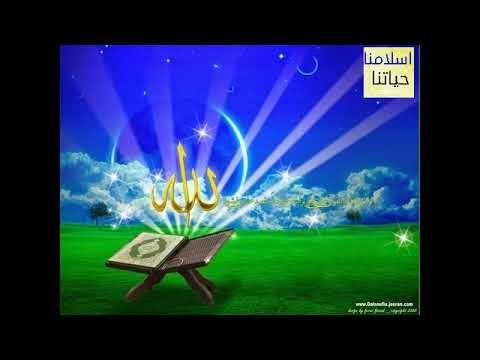 ايات الصبر يحتاجها كل مكروب ومبتلي بصوت مؤثر اسلامنا حياتنا Youtube Enjoyment Television
