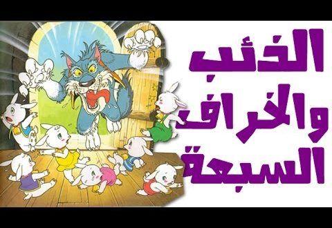 الذئب والخراف السبعة بالفرنسية Cartoons Story Babies Stories Stories For Kids