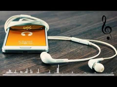 رنات جديدة للموبايل أفضل نغمة رنين Mp3 الحب شعور نغمات 2020 Youtube Electronic Products Youtube Music