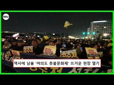 응답하라 국회 2019 자유한국당의 대위기 내부 분열 및 여의도 촛불집회 Youtube