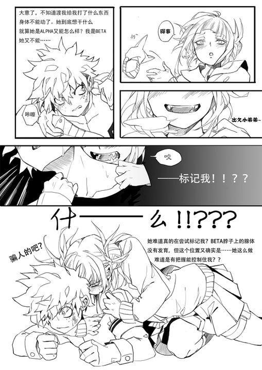 Deku Para Todos Book 01 Pedidos Cerrados Deku X Toga 5 Comic Wattpad My Hero Academia Episodes Anime Siblings Villain Deku