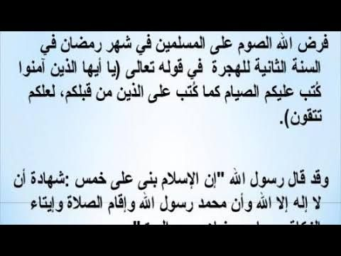 فرض الصيام في السنة Calligraphy Arabic Calligraphy
