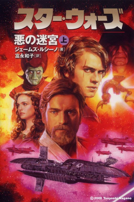 """""""Labyrinth of Evil"""" Star Wars book cover by Tsuyoshi ... Labyrinth Of Evil"""