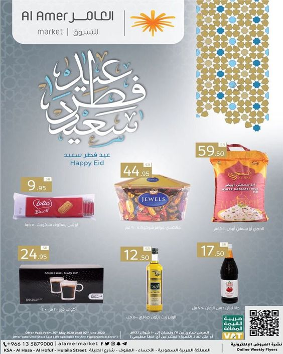 عروض عيد الفطر عروض اسواق العامر الاسبوعية الخميس 21 5 2020 عيد فطر سعيد عروض اليوم Biscoff Lotus Biscoff Happy Eid