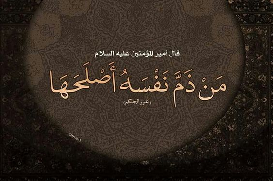 7fc935812303304e54266fc86c099a29 صور حكم واقوال الامام علي(ع)   حكم مصوره للامام علي (ع)   من اروع اقوال الإمام علي ع
