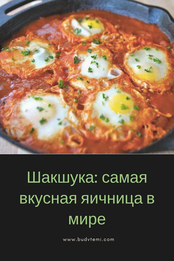 Shakshuka Samaya Vkusnaya Yaichnica V Mire Eda Kulinariya Vkusnaya Eda