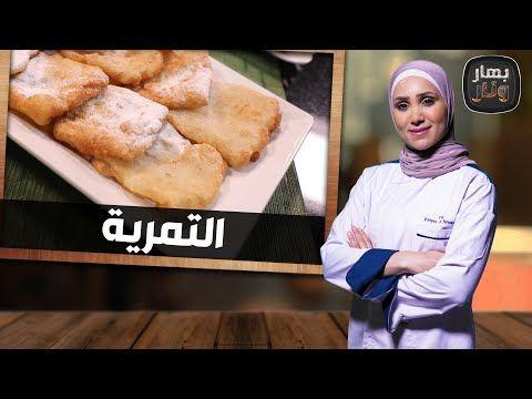 بهار ونار التمرية الشيف امتياز الجيتاوي Youtube Arabic Sweets Food Sweets
