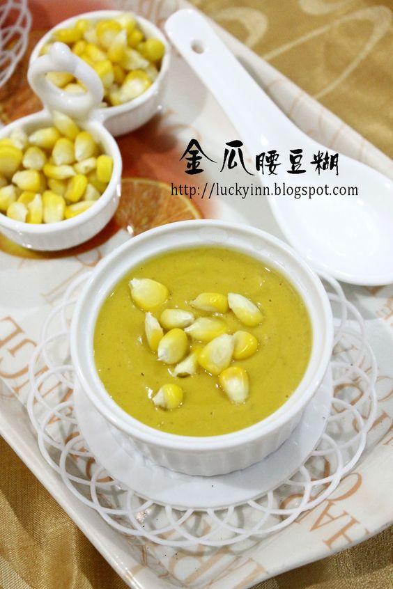 Lucky Inn: 金瓜腰豆糊 Pumpkin Cashew Nut Dessert