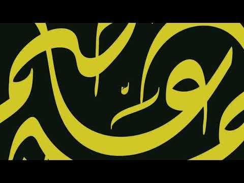 إهداء إلى زوجتي الغالية Youtube Calligraphy Video School Logos Logos