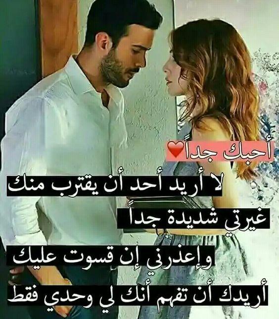 كلمات غزل للحبيب مكتوبة علي صور رومانسية فوتوجرافر Woman Quotes Love Quotes For Him Funny Arabic Love Quotes