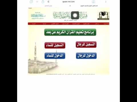 المسجد النبوي شرح كيفية التسجيل ببرنامج تعليم القرآن الكريم عن بعد