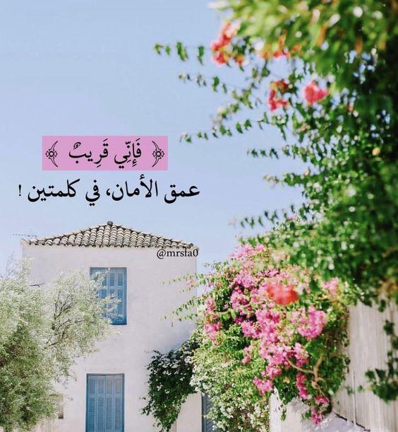 اللهم قربني إليك قرب المحب لا قرب المحتاج Islamic Pictures Home Decor Decals Decor
