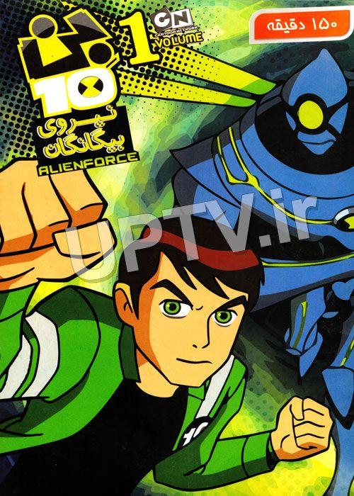 دانلود انیمیشن بن تن نیروی بیگانگان با دوبله فارسی Comic Book Cover Comic Books Book Cover