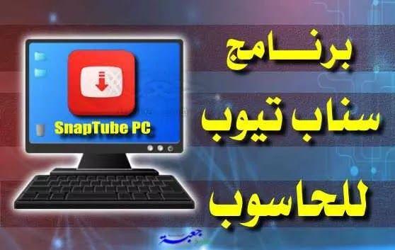برنامج Snaptube Pc لتنزيل مقاطع الفيديو مجانا Computer Monitor Electronic Products Monitor