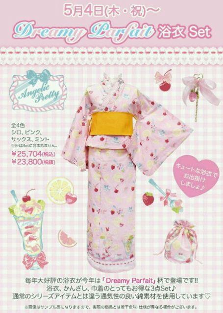 Angelic Pretty Dreamy Parfait yukata set 2017