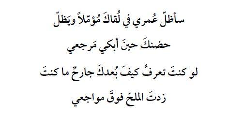 """زدني ابتعادا لن افارق موضعي ..حتى بكاؤك لن يبارح مدمعي """"ماجد عبدالرحمن"""""""